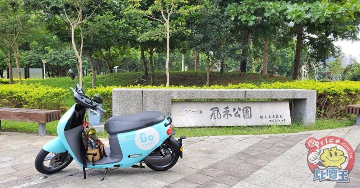 前進台北?GoShare 共享電動機車將於 10/21 宣佈最新佈局 - 1