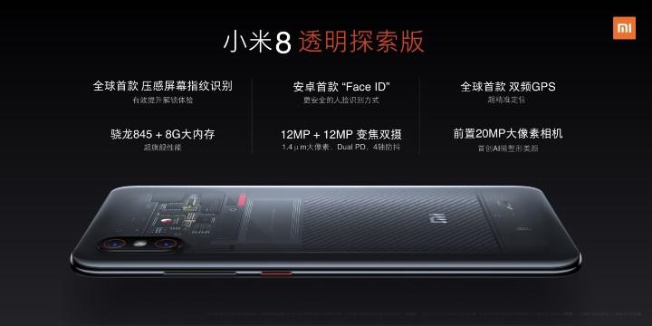Xiaomi 8 Pro 螢幕指紋版 介紹圖片