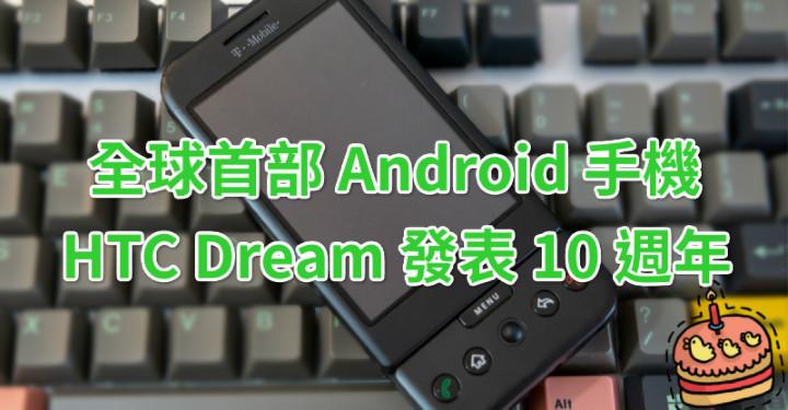 勾起多少回憶!全球首部 Android 手機 HTC Dream 發表 10 週年 - 1