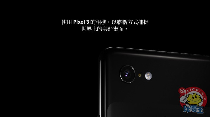 Google Pixel 3 XL (128GB) 介紹圖片