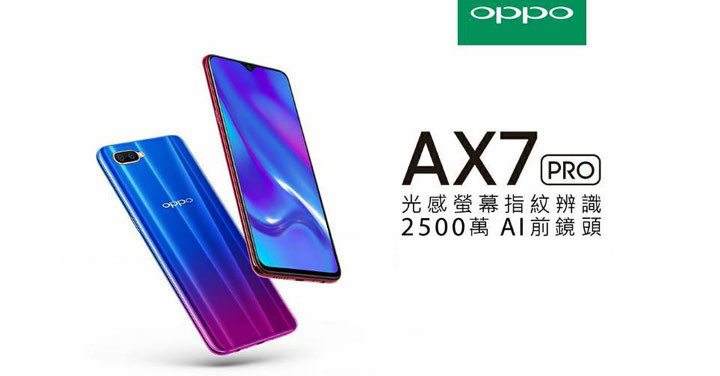 搭螢幕指紋辨識機能、高通 S660、128GB ROM,OPPO AX7 Pro 確認賣 11,990 元
