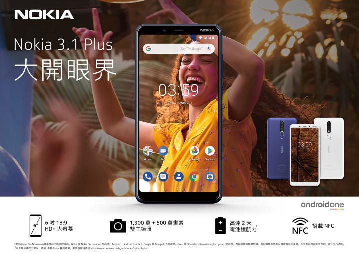 Nokia 3.1 Plus KV_橫式.jpg