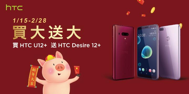 2019 春節專刊:搶便宜必看!手機品牌、電信業者新年優惠促銷懶人包 - 7