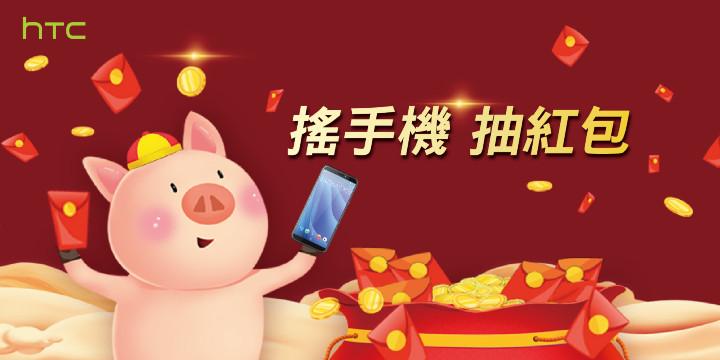 2019 春節專刊:搶便宜必看!手機品牌、電信業者新年優惠促銷懶人包 - 5
