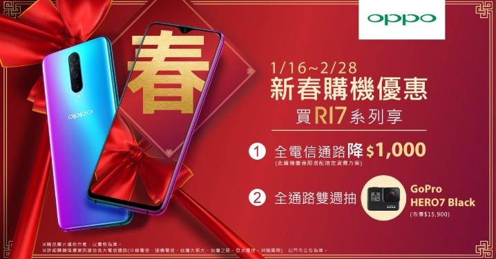 2019 春節專刊:搶便宜必看!手機品牌、電信業者新年優惠促銷懶人包 - 8