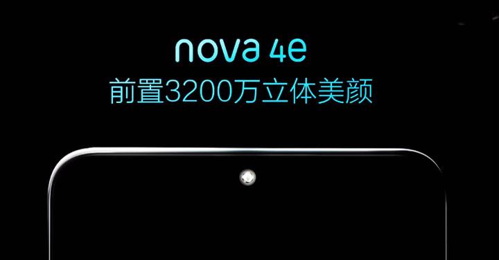 主攻女性、強打自拍,華為 Nova 4e 預計 3/14 在北京亮相