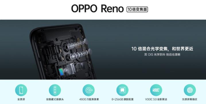 十倍變焦拍照、側旋升降前鏡頭,OPPO Reno 系列正式發表