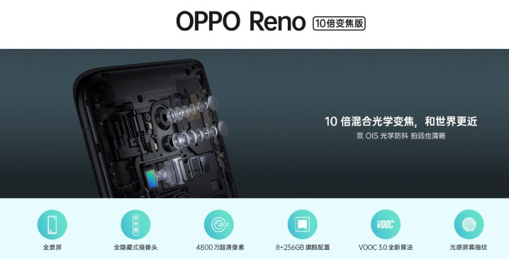 OPPO Reno 10 倍變焦版 (8GB/256GB) 介紹圖片