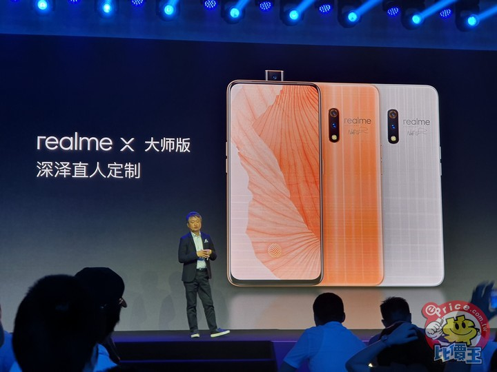 realme 傳將推出 realme GT 大師版,由深澤直人操刀設計 - 4