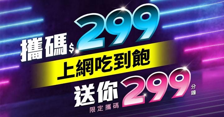 亞太電信 299 上網不限速吃到飽方案:攜碼限定、網外/市話送 299 分鐘