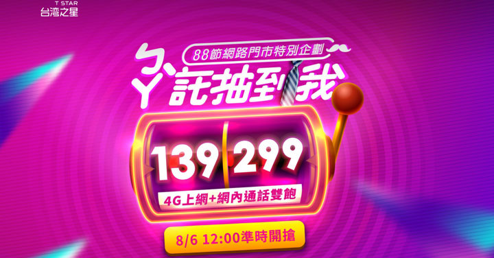 台灣之星推 88 節限量資費:月租 139/299 上網+網內通話雙飽