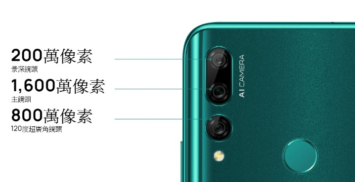 升降前鏡頭、6.59 吋 91% 佔比螢幕,華為 Y9 Prime 2019 即日起登台開賣
