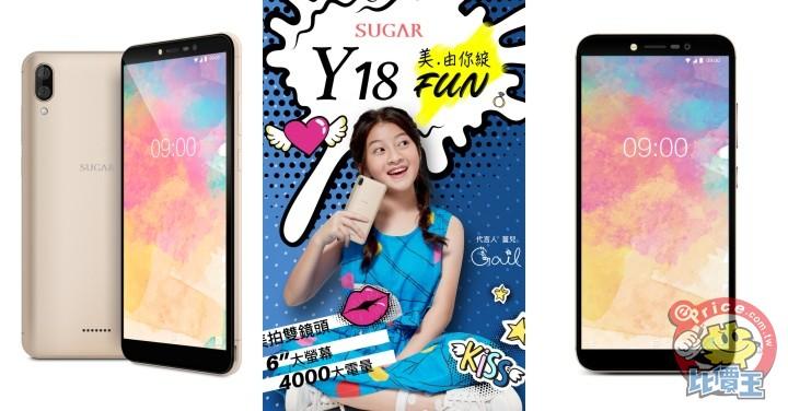 SUGAR Y18 介紹圖片