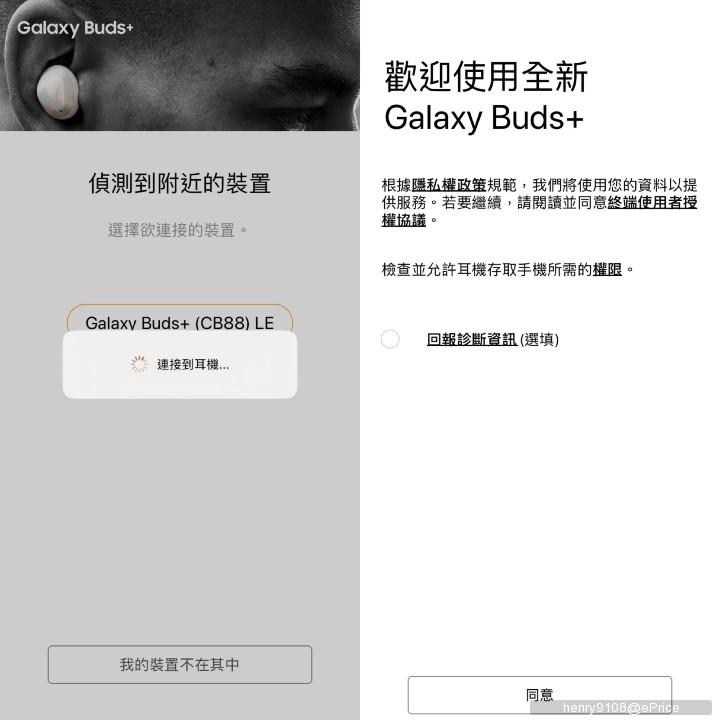 【亨體驗】怪物級續航Galaxy Buds+ - 37
