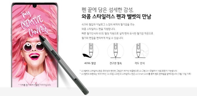 LG Velvet 介紹圖片