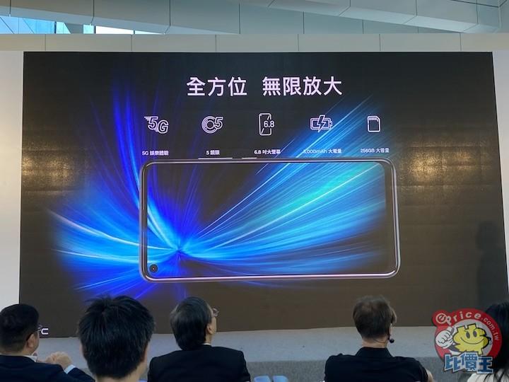 HTC 首款 5G 手機:U20 5G 正式發表