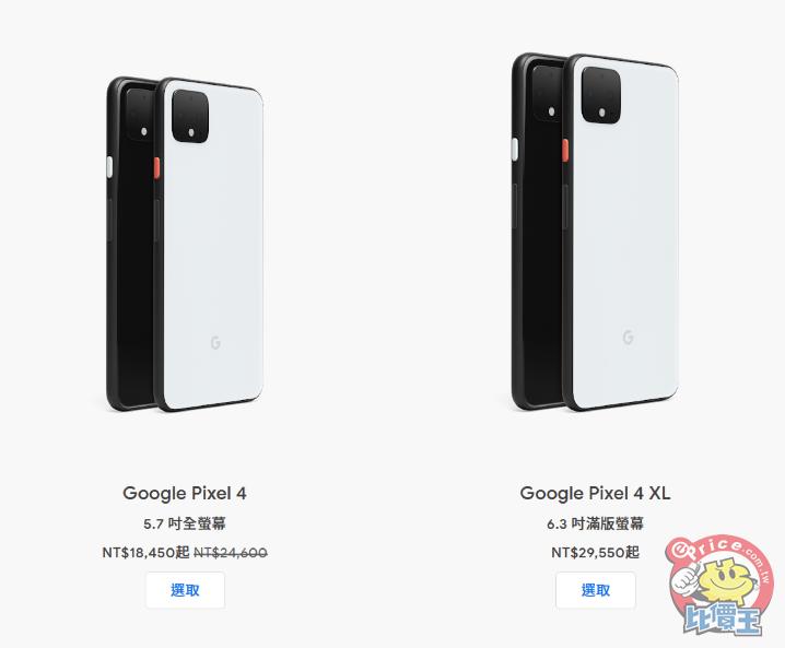 不怕手機買貴,Google「買貴退差價」服務拓展至台灣 - 1