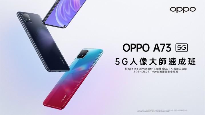 OPPO A73 5G 介紹圖片