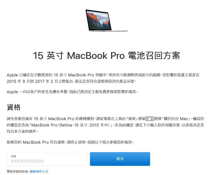電池可能會過熱起火,美國宣布特定年份 15 吋 MacBook Pro 禁止上飛機
