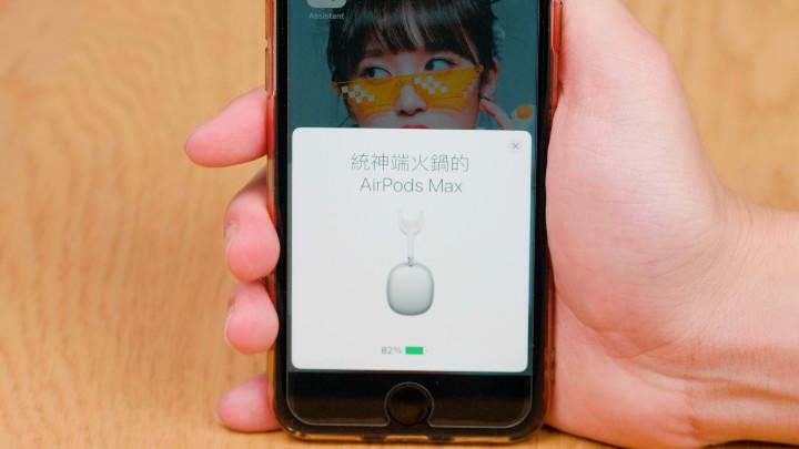 Apple AirPods Max 的音質是好是壞?有線模式又提升多少?發燒友詳細分析 - 2