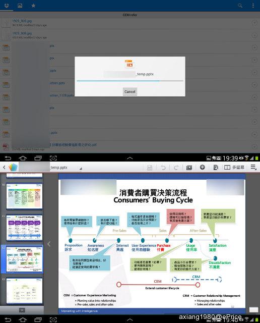 polaris office 電腦 版