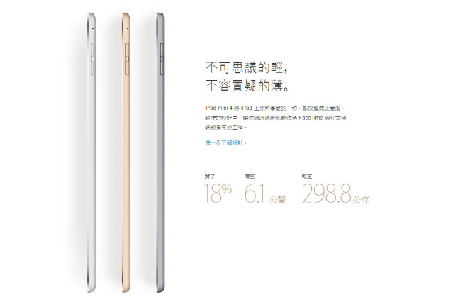 Apple iPad mini 4 (4G, 64GB) 介紹圖片