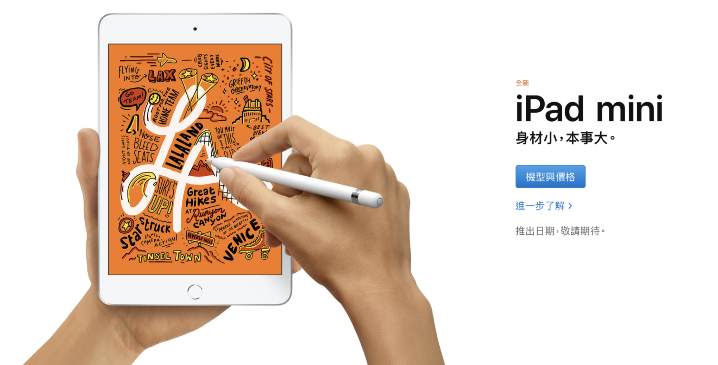 Apple iPad mini 2019 (Wi-Fi, 256GB) 平板介紹 - ePrice.HK 流動版