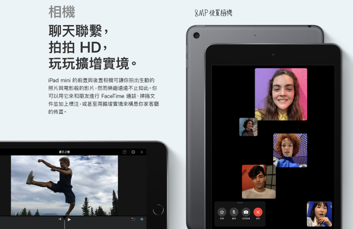 Apple iPad mini  2019 (4G, 256GB) 介紹圖片